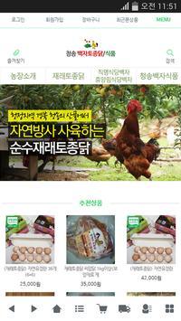 청송백자토종닭 poster