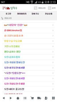 클릭십자수 screenshot 3