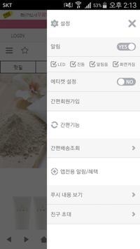 제무몰 screenshot 1