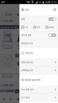 한우패키지 - hanwoopack apk screenshot