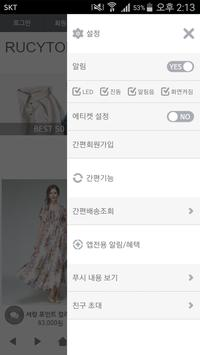 루시톤 screenshot 1