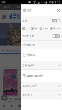 바우캣 - bowcat apk screenshot