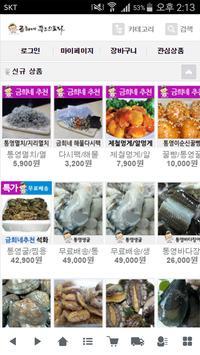 금희네 푸드스토리 - gumheefoodstory poster