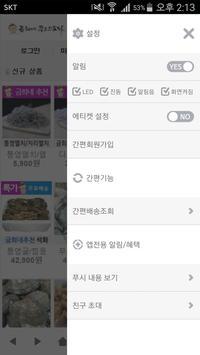 금희네 푸드스토리 - gumheefoodstory apk screenshot