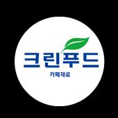 크린푸드 icon