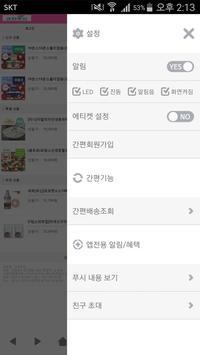 크린푸드 screenshot 1