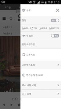 지오디바니 screenshot 1