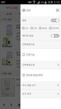 한미요구르팅 - lactoplus apk screenshot