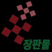 장판몰닷컴 icon