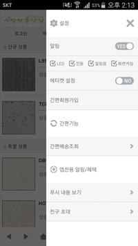 장판몰닷컴 screenshot 1
