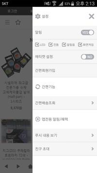 이레화방 - irehb apk screenshot