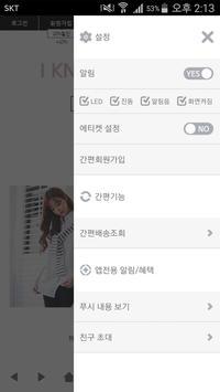 제이미 - jeyme apk screenshot