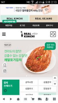 레알김치 - realkimchi poster