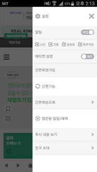 레알김치 - realkimchi screenshot 1
