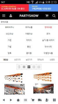 파티쇼 - partyshow poster