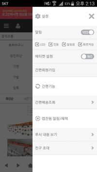 파티쇼 - partyshow apk screenshot