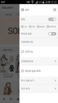 솔로이스트 - SOLOIST apk screenshot