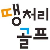 땡처리골프 icon