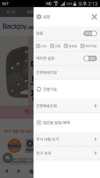 백조이코리아 - backjoy apk screenshot