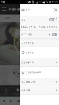 원더브라몰-wonderbramall apk screenshot