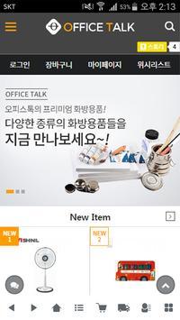 오피스톡 - office-talk poster