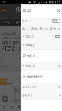 오피스톡 - office-talk apk screenshot