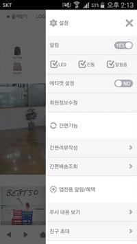 유메이 screenshot 1