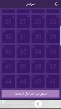 احزر اللاعب 2049 screenshot 3