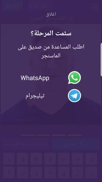 احزر اللاعب 2049 screenshot 6