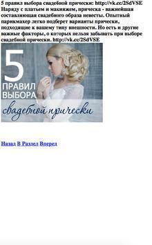 Макияж свадебный screenshot 1
