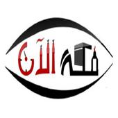تطبيق صحيفة مكة الآن icon