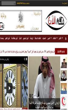 تطبيق صحيفة مكة الآن apk screenshot