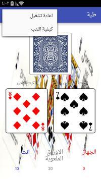 Playing Cards apk screenshot
