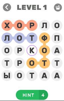 Узнай забавные слова apk screenshot