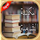 المكتبة الشاملة icon