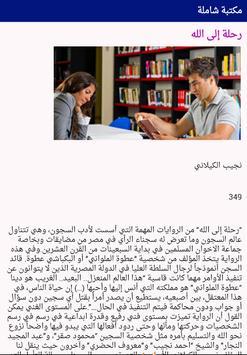 المكتبة الشاملة screenshot 3