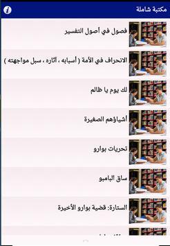 المكتبة الشاملة screenshot 2