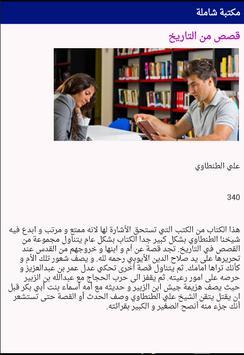 المكتبة الشاملة screenshot 4