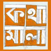 বিদ্যাসাগর গল্প সমগ্র icon