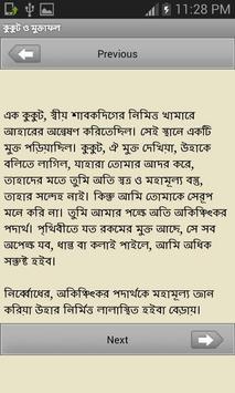 বিদ্যাসাগর গল্প সমগ্র apk screenshot