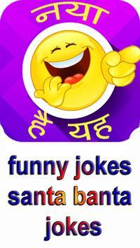 Funny Jokes santa banta jokes screenshot 5
