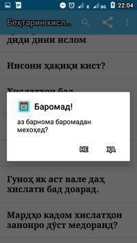 Беҳтарин хислатҳои инсони screenshot 6