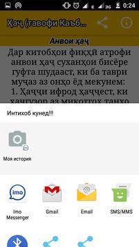 Ҳаҷ (тавофи Каъба) screenshot 5