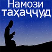 Намози таҳаҷҷуд icon