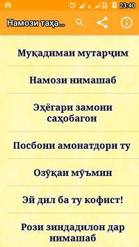 Намози таҳаҷҷуд poster