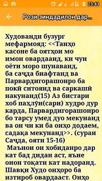Намози таҳаҷҷуд screenshot 3