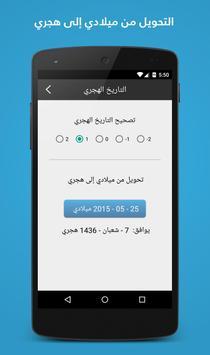 مؤذن ليبيا apk screenshot