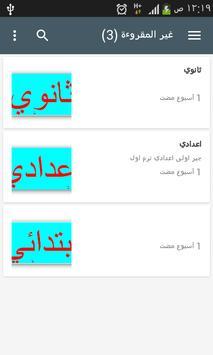 محمود عبد الحفيظ أحمد screenshot 3