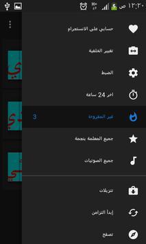 محمود عبد الحفيظ أحمد screenshot 1