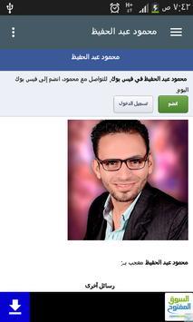 محمود عبد الحفيظ أحمد screenshot 2
